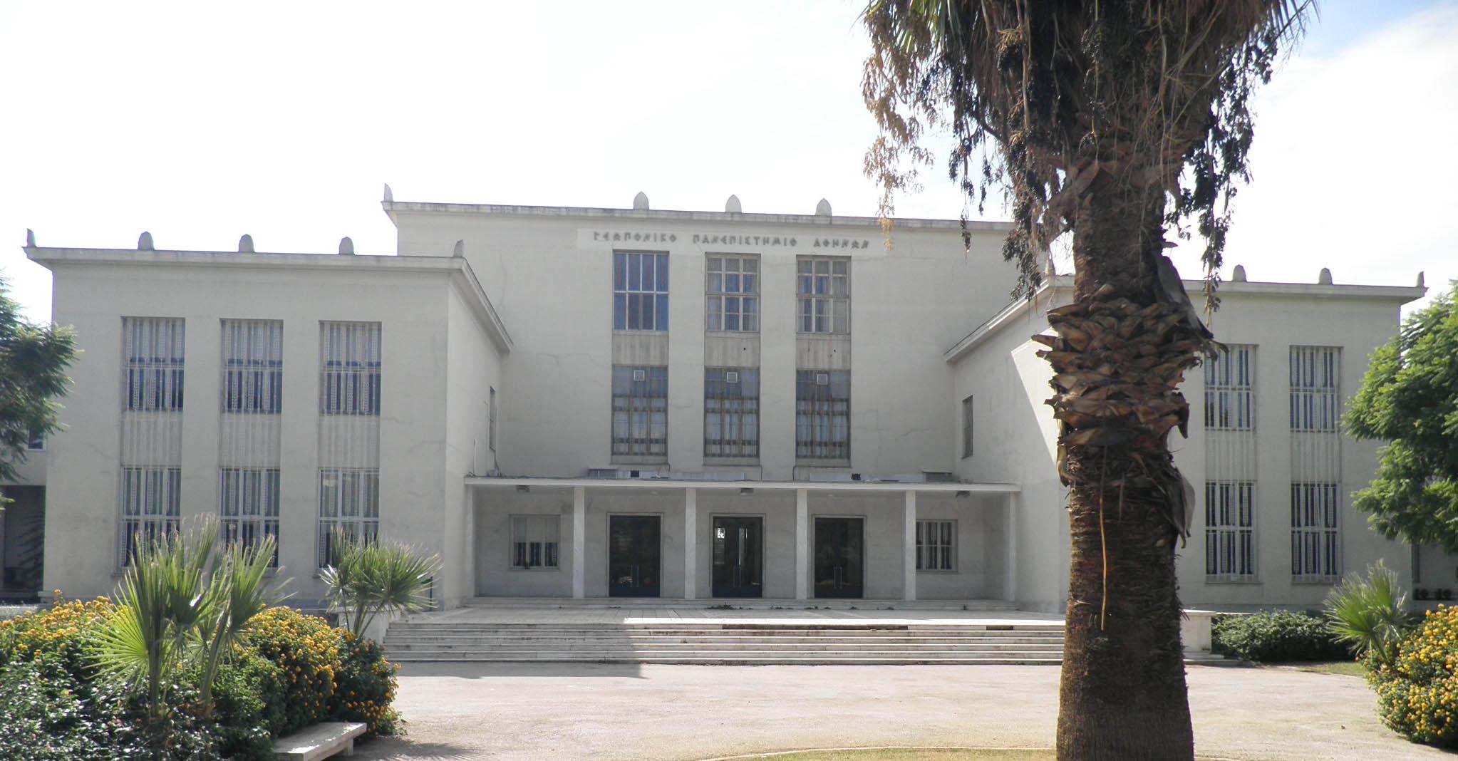 Γεωπονικό Πανεπιστήμιο