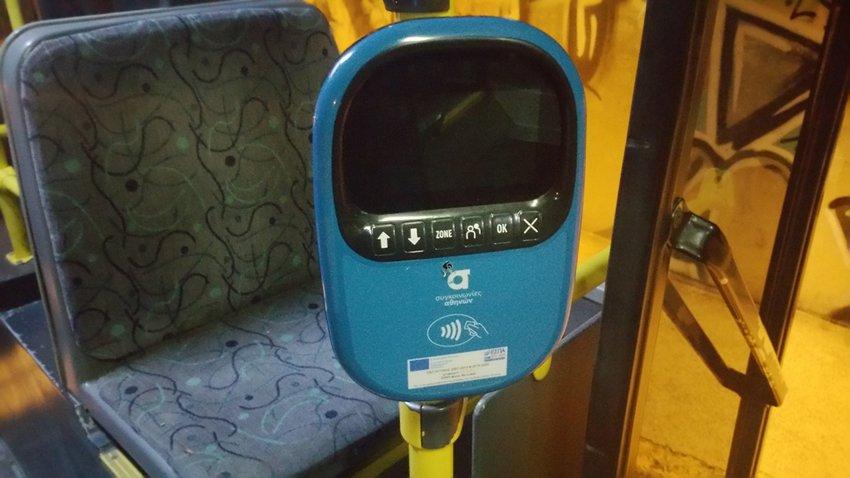 ακυρωτικό λεωφορείων ηλεκτρονικό εισιτήριο