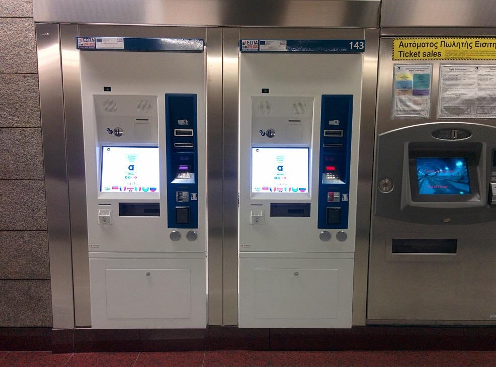 Εκδοτικά μηχανήματα ηλεκτρονικού εισιτηρίου