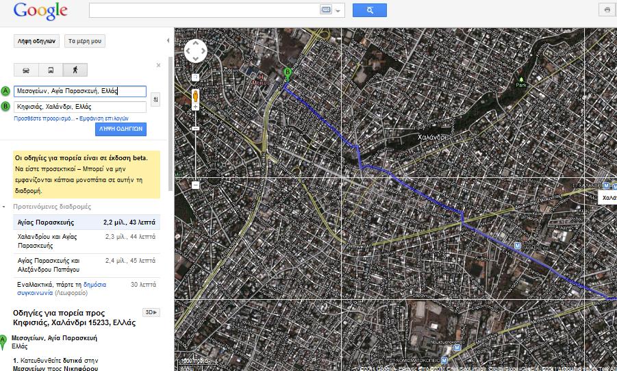 Οδηγίες για μετακίνηση με τα πόδια - Google Transit