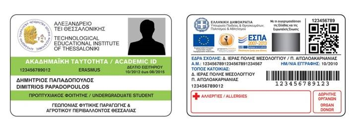 Ακαδημαϊκή Ταυτότητα