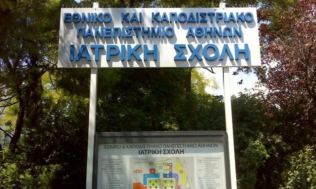 Ιατρική Αθηνών