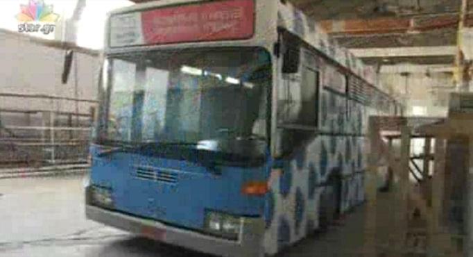 Λεωφορείο αστέγων