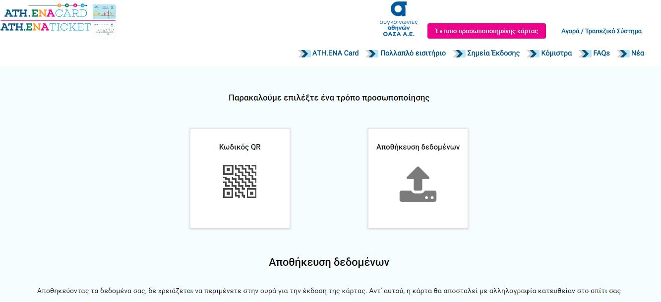 Έκδοση Athena Card Αποθήκευση Δεδομένων