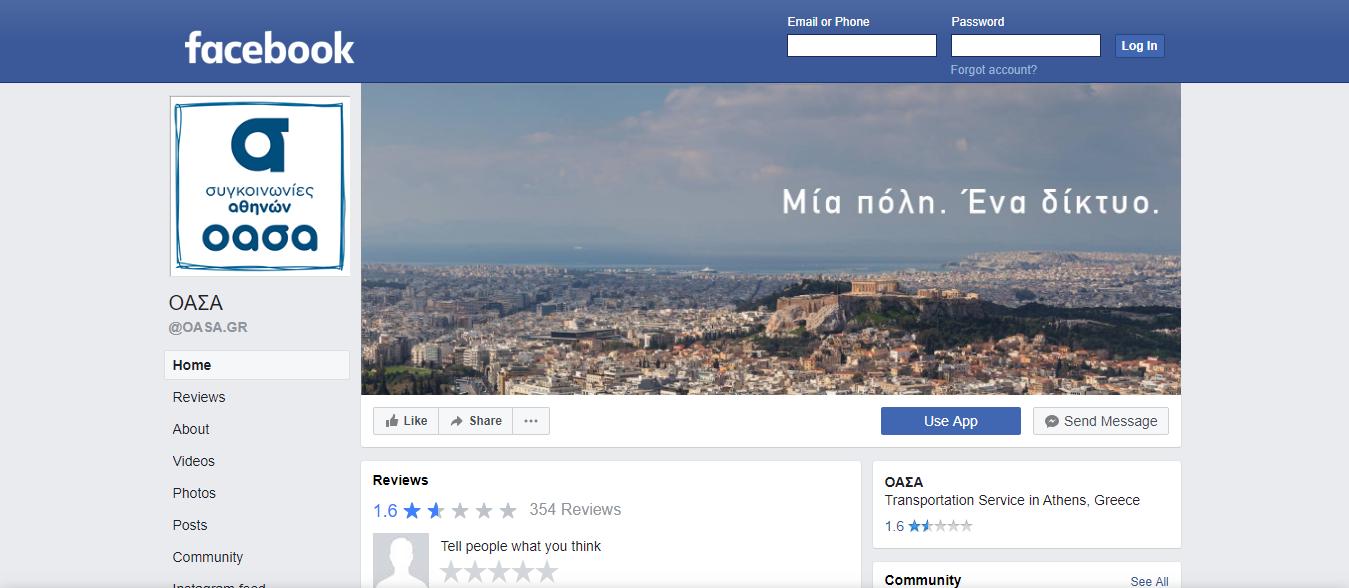 ΟΑΣΑ Facebook 2
