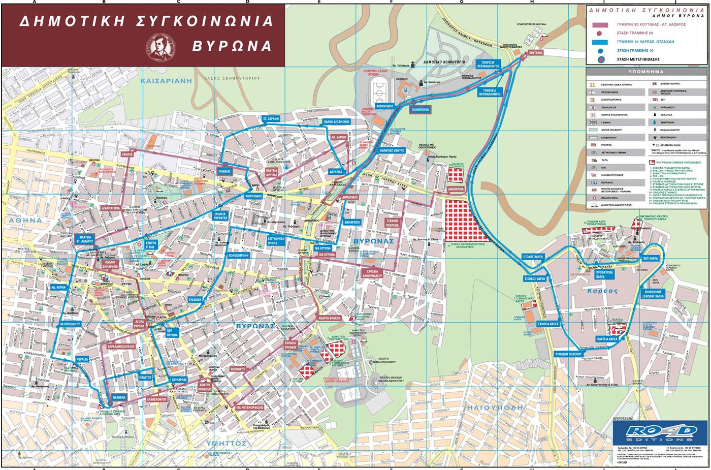 Χάρτης δημοτική συγκοινωνία Βύρωνα