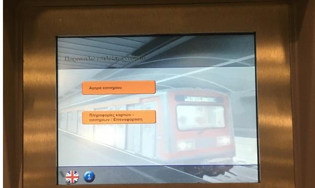 Ξανά σε λειτουργία τα παλιά εκδοτικά μηχανήματα του Μετρό