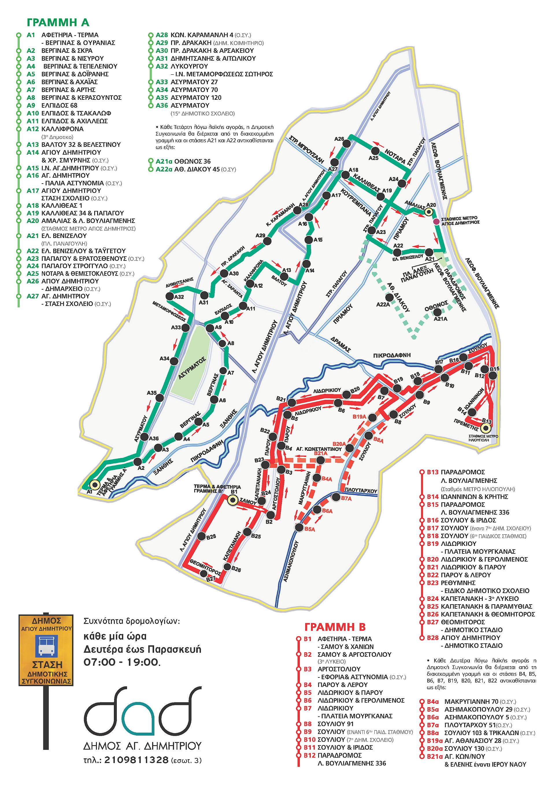 Δημοτική Συγκοινωνία Αγίου Δημητρίου Χάρτης