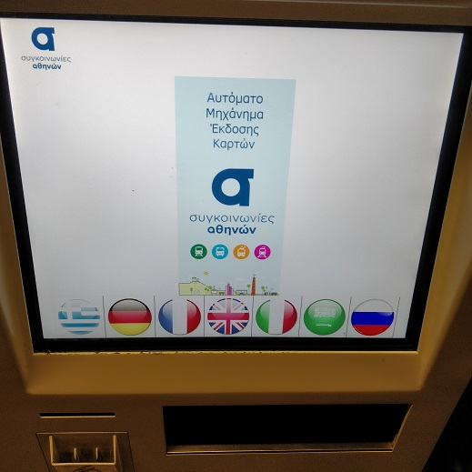 Athens Transport ticket machine 1