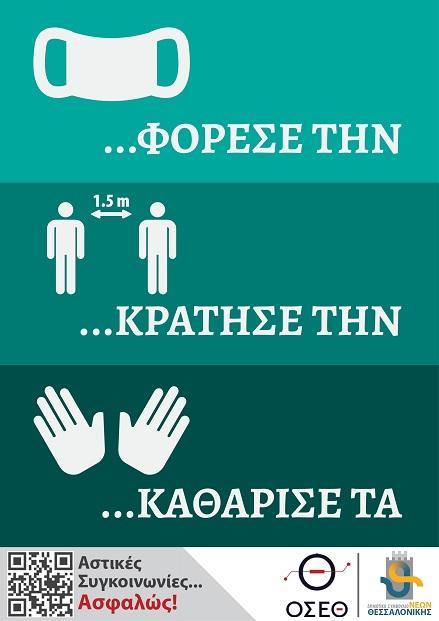 ΟΑΣΘ poster 12