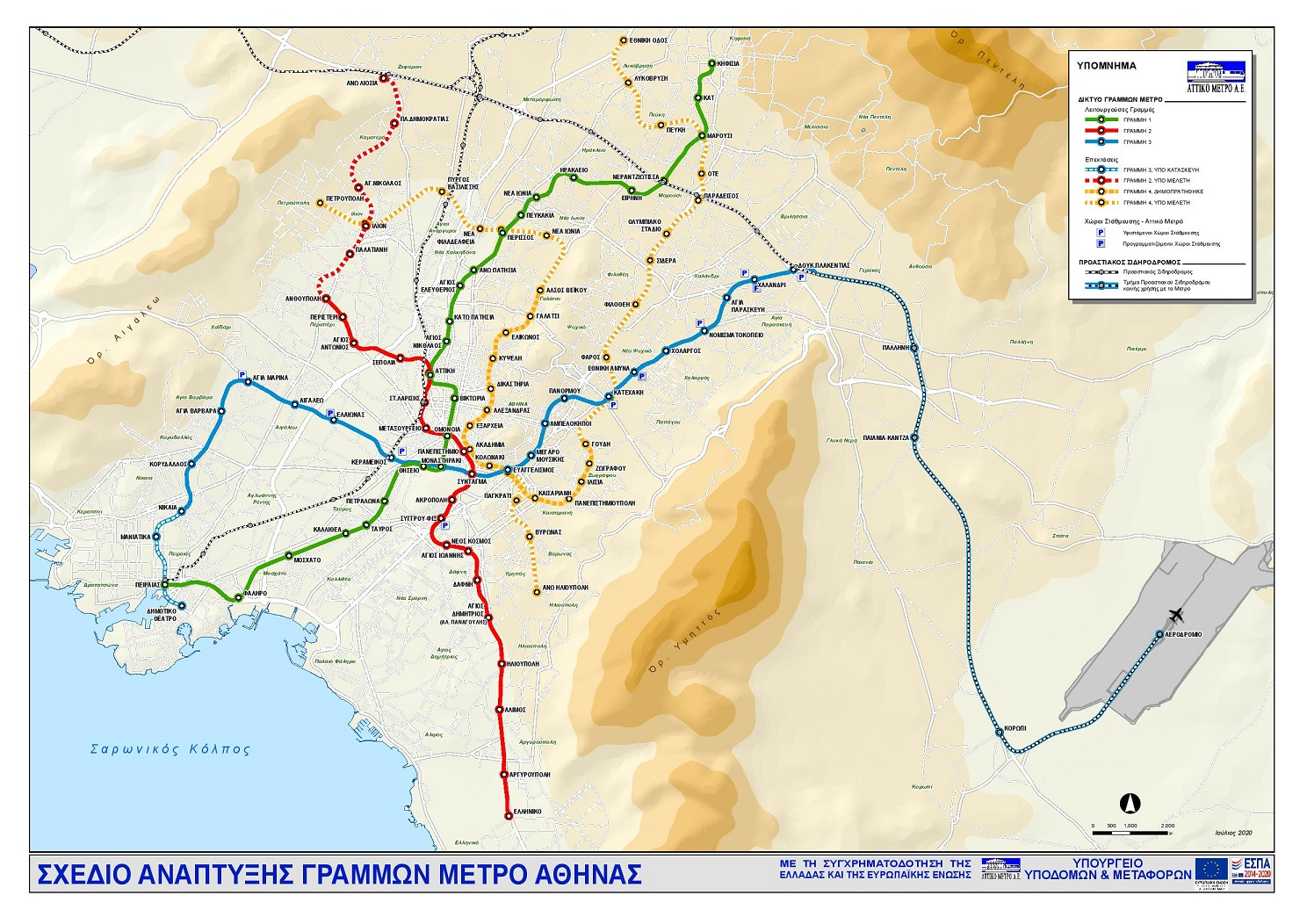 Σχέδιο Ανάπτυξης Γραμμών Μετρό Ιούλιος 2020